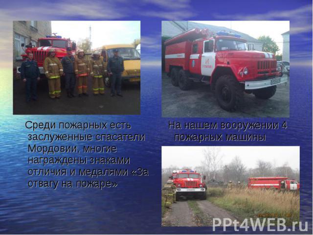 На нашем вооружении 4 пожарных машины На нашем вооружении 4 пожарных машины