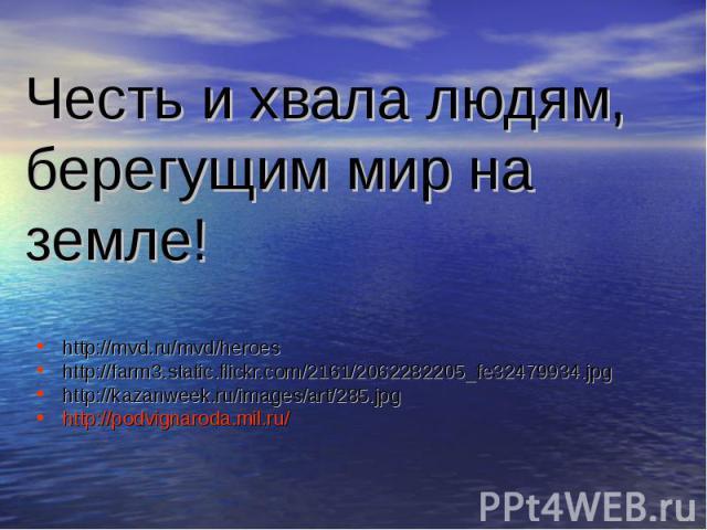 http://mvd.ru/mvd/heroes http://mvd.ru/mvd/heroes http://farm3.static.flickr.com/2161/2062282205_fe32479934.jpg http://kazanweek.ru/images/art/285.jpg http://podvignaroda.mil.ru/