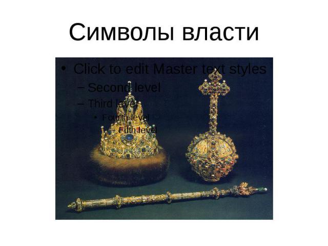 Символы власти