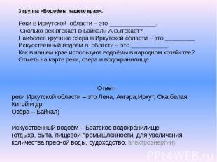 3 группа «Водоёмы нашего края». Реки в Иркутской области – это ______________. С