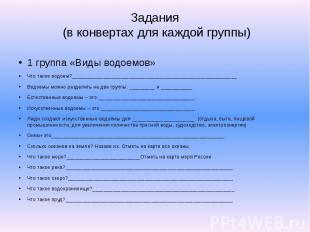 Задания (в конвертах для каждой группы) 1 группа «Виды водоемов» Что такое водое
