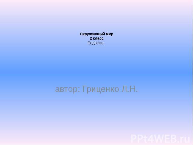 Окружающий мир 2 класс Водоемы автор: Гриценко Л.Н.