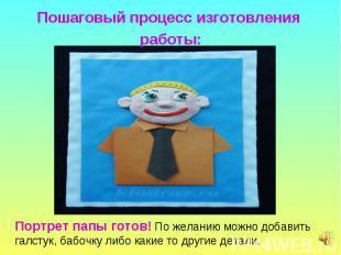 Портрет папы готов! По желанию можно добавить галстук, бабочку либо какие то дру