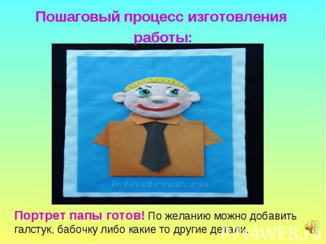 Портрет папы готов! По желанию можно добавить галстук, бабочку либо какие то другие детали.