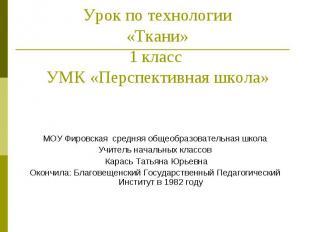 Урок по технологии «Ткани» 1 класс УМК «Перспективная школа» МОУ Фировская средн