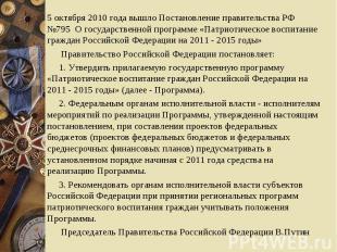 5 октября 2010 года вышло Постановление правительства РФ №795 О государственной