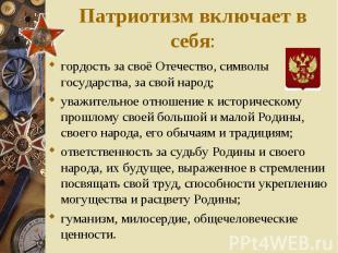 гордость за своё Отечество, символы государства, за свой народ; гордость за своё