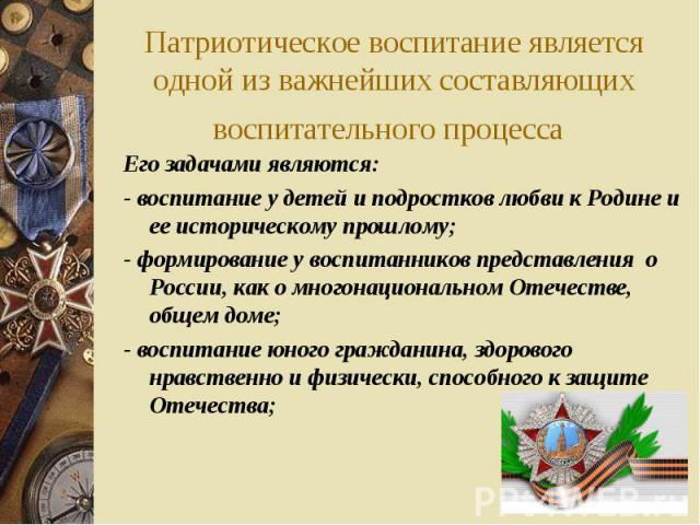 Его задачами являются: - воспитание у детей и подростков любви к Родине и ее историческому прошлому; - формирование у воспитанников представления о России, как о многонациональном Отечестве, общем доме; - воспитание юного гражданина, здорового нравс…