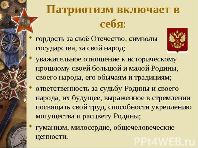 гордость за своё Отечество, символы государства, за свой народ; гордость за своё Отечество, символы государства, за свой народ; уважительное отношение к историческому прошлому своей большой и малой Родины, своего народа, его обычаям и традициям; отв…