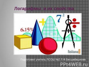 Логарифмы и их свойства Подготовил учитель ЛСОШ №2 Л.Ф.Бесшабашнова