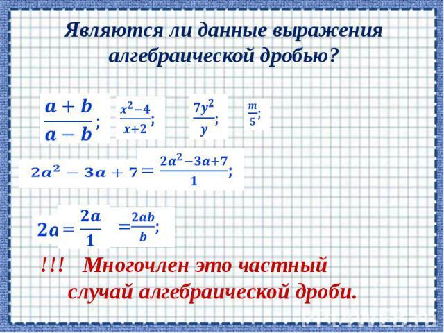 Являются ли данные выражения алгебраической дробью?