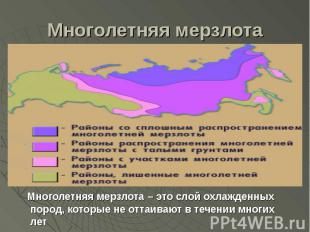 Многолетняя мерзлота Многолетняя мерзлота – это слой охлажденных пород, которые