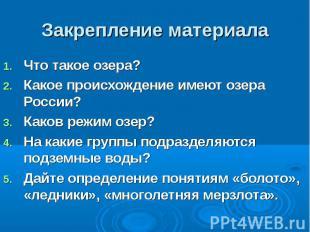 Закрепление материала Что такое озера? Какое происхождение имеют озера России? К
