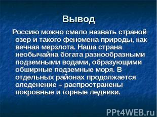 Вывод Россию можно смело назвать страной озер и такого феномена природы, как веч