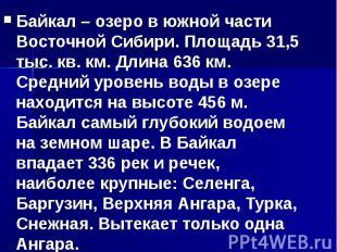 Байкал – озеро в южной части Восточной Сибири. Площадь 31,5 тыс. кв. км. Длина 6