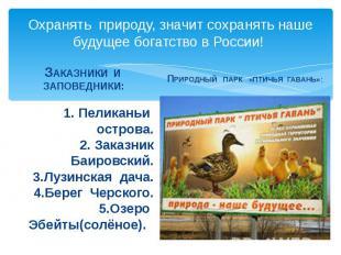 Охранять природу, значит сохранять наше будущее богатство в России! ЗАКАЗНИКИ И