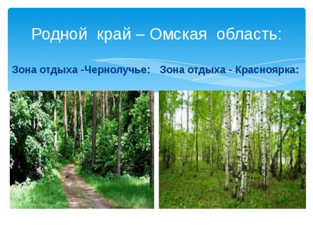 Родной край – Омская область: Зона отдыха -Чернолучье: