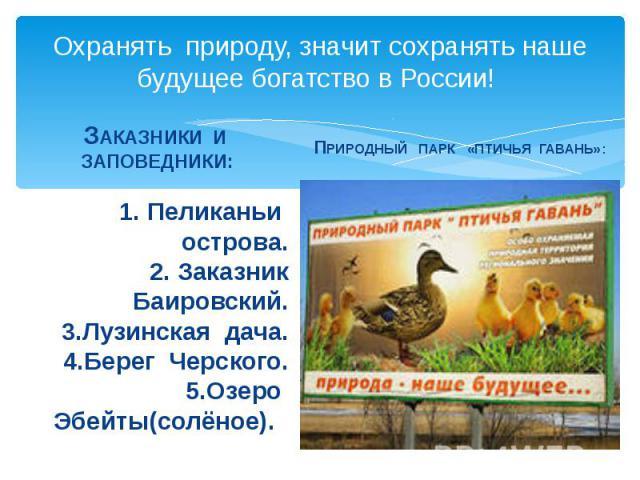 Охранять природу, значит сохранять наше будущее богатство в России! ЗАКАЗНИКИ И ЗАПОВЕДНИКИ: