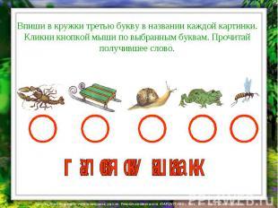 Впиши в кружки третью букву в названии каждой картинки. Кликни кнопкой мыши по в