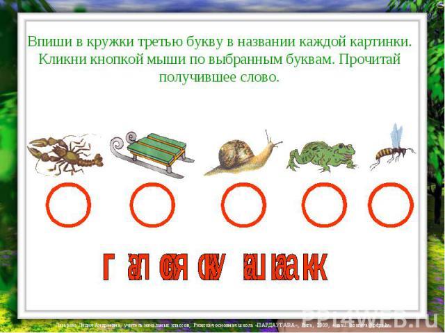 Впиши в кружки третью букву в названии каждой картинки. Кликни кнопкой мыши по выбранным буквам. Прочитай получившее слово.