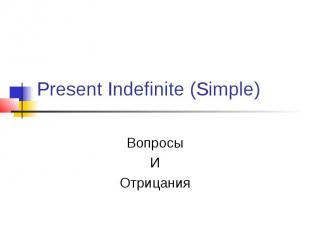 Present Indefinite (Simple) Вопросы И Отрицания