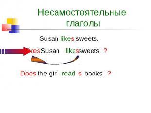 Несамостоятельные глаголы Susan likes sweets.