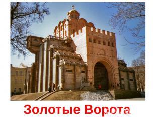 Золотые Ворота