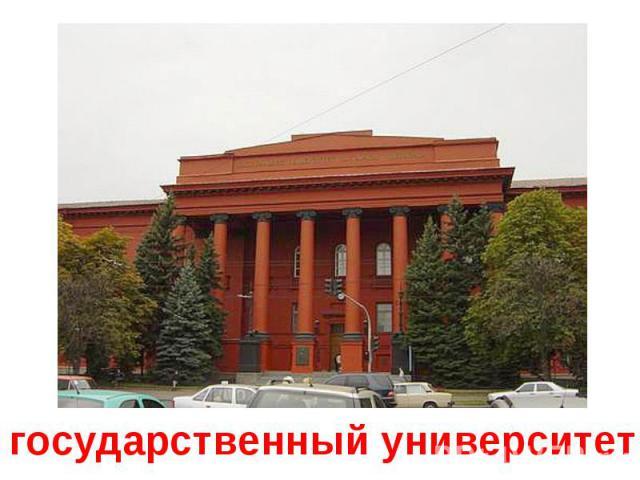 государственный университет
