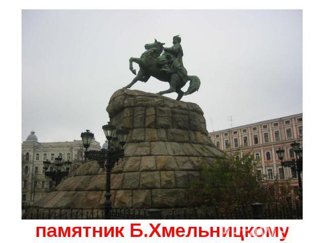 памятник Б.Хмельницкому