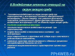 8.Воздействие атомных станций на окружающую среду Техногенные воздействия на окр
