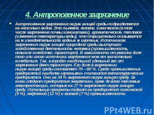 4. Антропогенное загрязнение Антропогенное загрязнение окружающей среды подразде