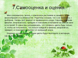 7.Самооценка и оценка. Мне понравилось читать о комнатных растениях и узнавать о