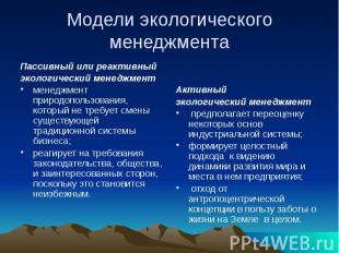 Модели экологического менеджмента Пассивный или реактивный экологический менеджм