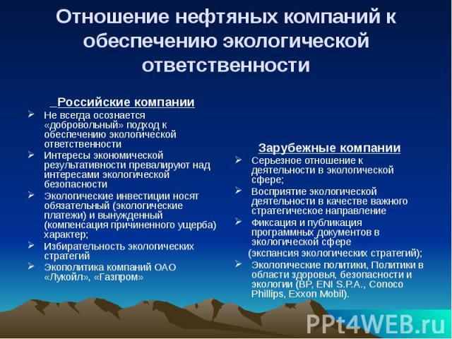 Отношение нефтяных компаний к обеспечению экологической ответственности Российские компании Не всегда осознается «добровольный» подход к обеспечению экологической ответственности Интересы экономической результативности превалируют над интересами эко…