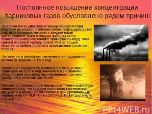 Постоянное повышение концентрации парниковых газов обусловлено рядом причин: Осн