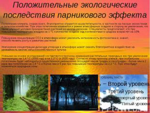 Положительные экологические последствия парникового эффекта Потепление климата,