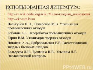 http://ru.wikipedia.org/wiki/Малоотходная_технология http://ru.wikipedia.org/wik