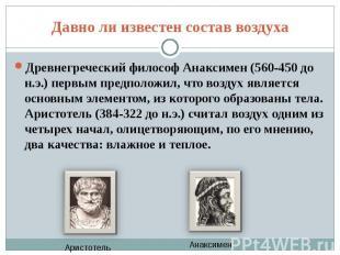 Древнегреческий философ Анаксимен (560-450 до н.э.) первым предположил, что возд