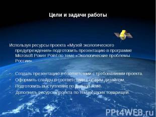 Используя ресурсы проекта «Музей экологического предупреждения» подготовить през