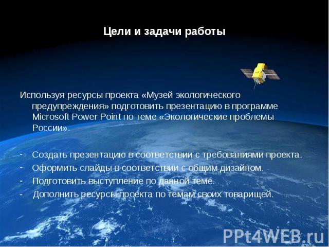 Используя ресурсы проекта «Музей экологического предупреждения» подготовить презентацию в программе Microsoft Power Point по теме «Экологические проблемы России». Используя ресурсы проекта «Музей экологического предупреждения» подготовить презентаци…