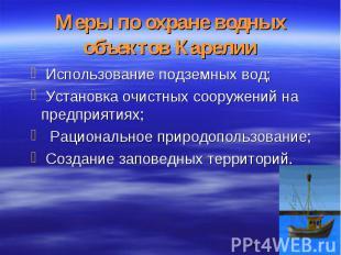 Меры по охране водных объектов Карелии Использование подземных вод; Установка оч