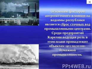 Основным фактором антропогенного влияния на водоемы республики является сброс ст