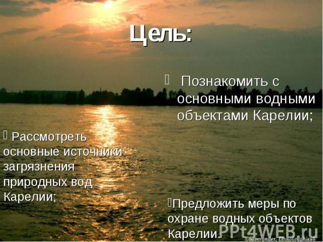 Цель: Познакомить с основными водными объектами Карелии;