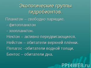 Планктон – свободно парящие. Планктон – свободно парящие. - фитопланктон - зоопл