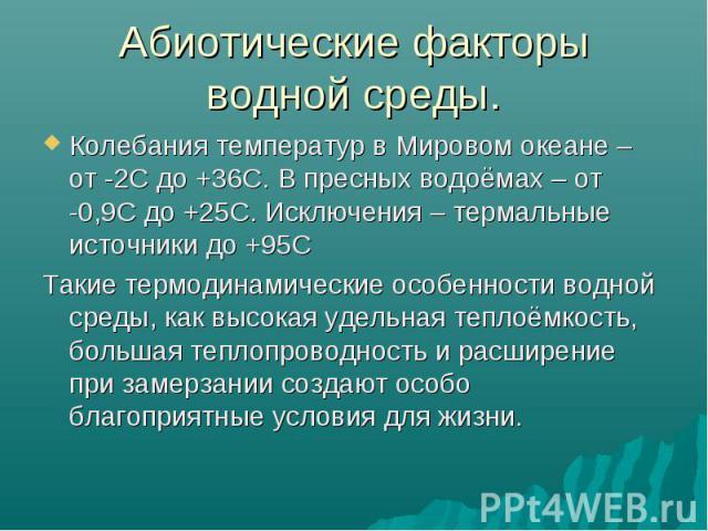 Колебания температур в Мировом океане – от -2С до +36С. В пресных водоёмах – от -0,9С до +25С. Исключения – термальные источники до +95С Колебания температур в Мировом океане – от -2С до +36С. В пресных водоёмах – от -0,9С до +25С. Исключения – терм…