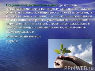Социально-политический аспект (результаты воздействия человека на природу завися