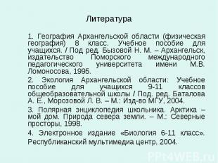 Литература 1. География Архангельской области (физическая география) 8 класс. Уч
