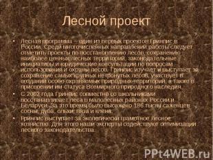 Лесная программа – один из первых проектов Гринпис в России. Среди многочисленны