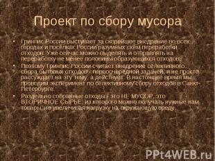 Гринпис России выступает за скорейшее внедрение во всех городах и поселках Росси