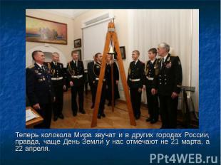 Теперь колокола Мира звучат и в других городах России, правда, чаще День Земли у